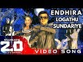 Endhira Logathu Sundariye (Video Song) - 2.0 [Tamil] BreakDown | Rajinikanth | Shankar | A.R. Rahman