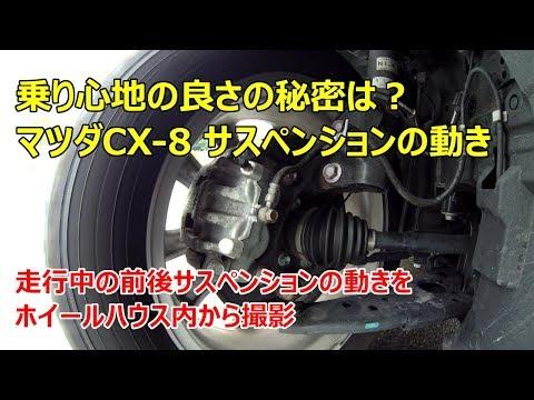 マツダCX-8 走行中のサスペンションの動画 | MAZDA CX-8 REVIEW Suspension Systems