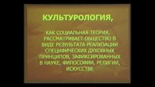 Культурология. Лекция 1(, 2013-04-02T22:28:26.000Z)
