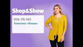 Комплект «Янина». Shop & Show (Мода)