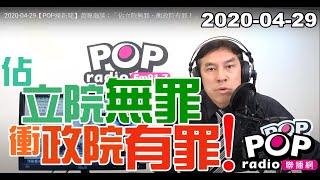 Baixar 2020-04-29【POP撞新聞】黃暐瀚談:「佔立院無罪、衝政院有罪!」