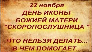 22 ноября ДЕНЬ ИКОНЫ БОЖИЕЙ МАТЕРИ