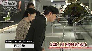 秋篠宮ご夫妻 日航機墜落事故の展示施設を視察(15/09/18)