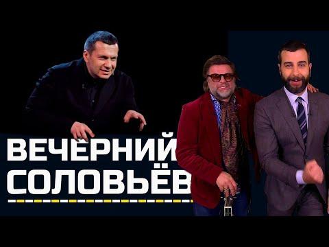 Соловьёв и Вечерний