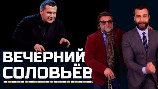 Соловьёв и Вечерний М.! Иван Ургант о Нашумевшем Хите Бориса Гребенщикова