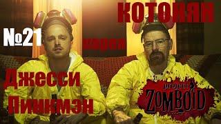 ГАРАЖ54 /Джесси Пинкмэн №21/ Project Zomboid/КОРЕЯ