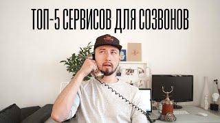 """ТОП-5 бесплатных программ для видеозвонков 📹   Настраиваем видеосвязь на """"удаленке"""" screenshot 5"""