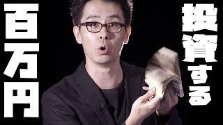 瀬戸弘司が自腹の100万円を運用開始・・?! チャンネル登録よろしくお...