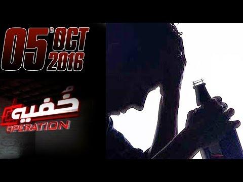 Kachi Sharab Ek Zehreeli Lanat | Khufia Operation | 05 Oct 2016
