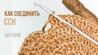 Соединение столбиков с накидом   Узоры  крючком   Soft Decor - Татьяна Чакур