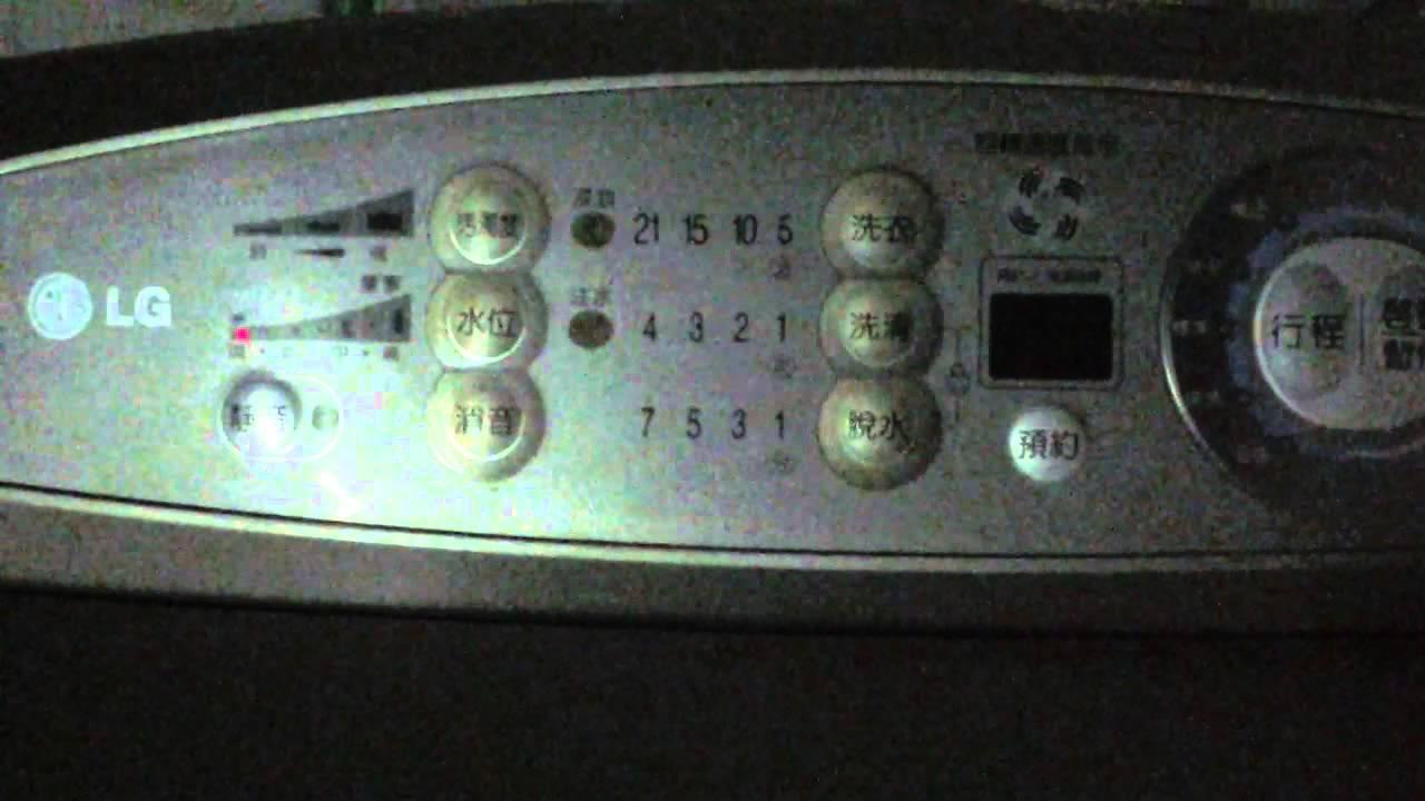 LG洗衣機故障代碼 - YouTube