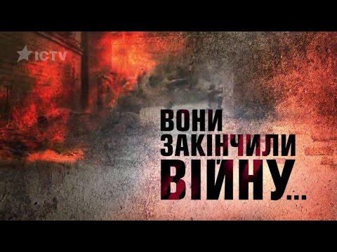 Они закончили войну - документальный фильм - Часть 1