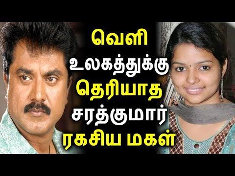 நடிகர் சரத்குமாரின் ரகசிய மகள் பற்றி தெரியுமா   Tamil Cinema News Kollywood   TAMIL SCREEN