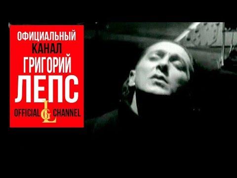 Григорий Лепс — Раздумья мои