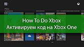 XBOX ONE Урок 3 | Активировать код | QR-код | - YouTube
