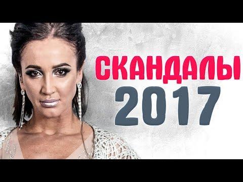 ГРОМКИЕ СКАНДАЛЫ ЗВЕЗД 2017. Итоги 2017 года - Популярные видеоролики!