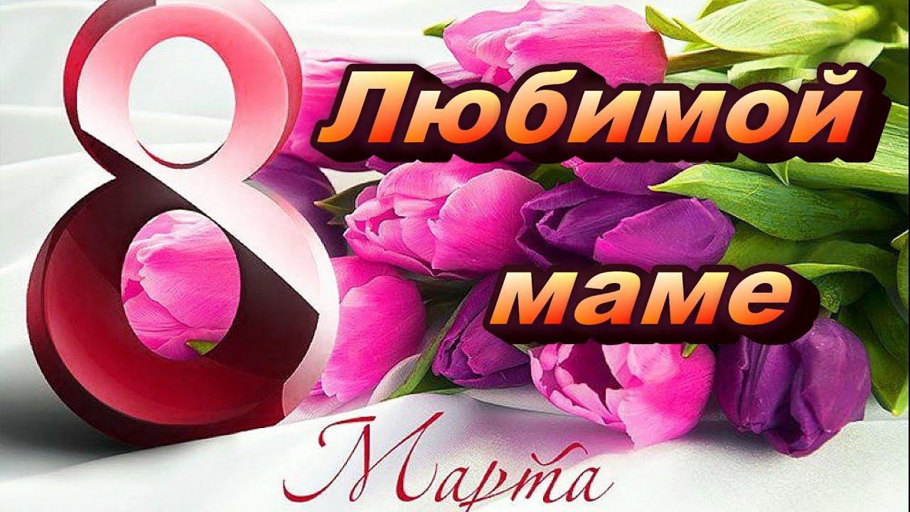 Поздравление с 8 марта маму сестру