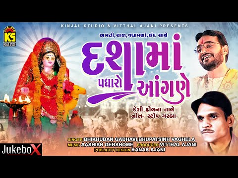 Dashama Padharo Aangane || Dashama Na Non Stop Garba || Audio Full Song