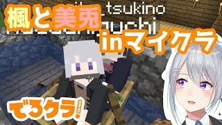 【でろクラ#21】みとルーム【楓と美兎】 thumbnail