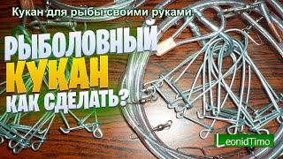 Кукан для рыбы своими руками.(Изготовьте кукан своими руками – и сохраните рыбу свежей. Итак, как сделать кукан своими руками? ... надежнос..., 2014-11-11T06:49:01.000Z)