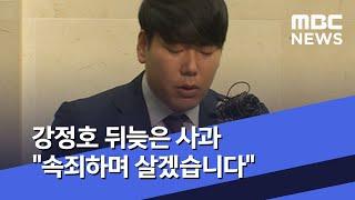 """강정호 뒤늦은 사과 """"속죄하며 살겠습니다"""" (2020.…"""