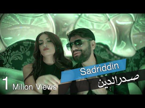 Садриддин Начмиддин - Намеша 2 2020 _ Sadriddin - Namesha 2 (2020)