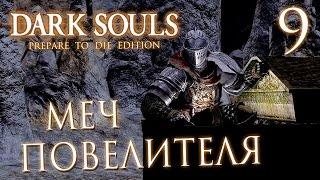 Прохождение Dark Souls Prepare To Die Edition — Часть 9: МЕЧ ПОВЕЛИТЕЛЯ МОГИЛ