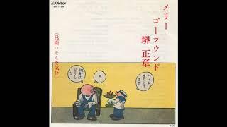堺正章 - メリーゴーラウンド