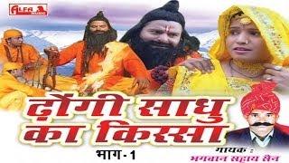Dhongi Sadhu Ka Kissa By Bhagwan Sahay (Part I)   Rajasthani Movies / Films