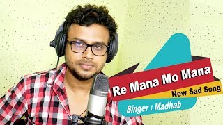Re Mana Mo Mana New Odia Romantic Sad Song Prabhas Behera Madhaba