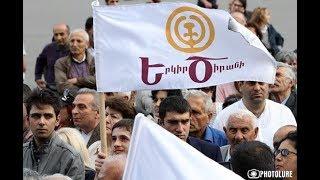 Live. «Երկիր ծիրանի»-ի բողոք-մերժման ակցիան՝ ընդդեմ ՀՀԿ-ի