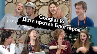 Googlar.io - Дети против Блоггеров