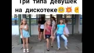Три типа девушек на дискотеке