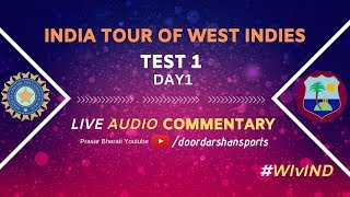 LIVE Audio Commentary- India v West Indies   Test 1 - Day 1