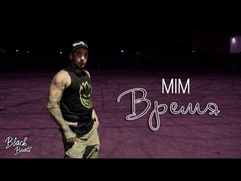 MIM - Время (Премьера  2019)