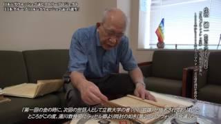 日本パグウォッシュ会議ヒストリープロジェクト 公開No.03「日本グループ(日本パグウォッシュ会議)の誕生」