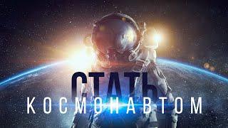 Стать космонавтом (ПРЕМЬЕРА)