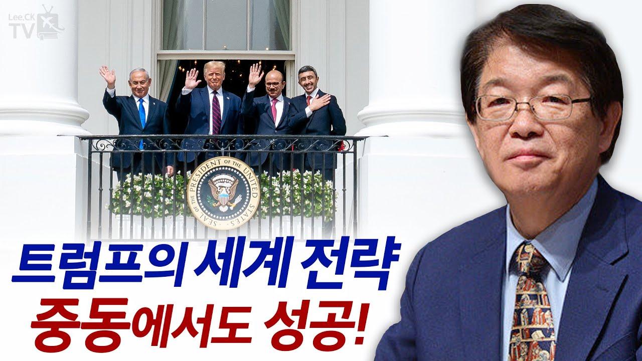 [이춘근의 국제정치 160회] ① 트럼프의 세계 전략, 중동에서도 성공!