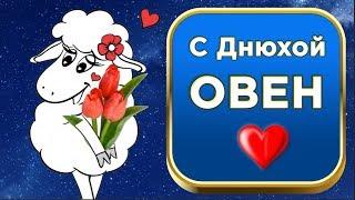 С днём рождения ОВЕН ! Красивое поздравление для Овнов #Мирпоздравлений
