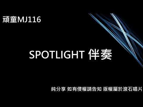 頑童MJ116 - SPOTLIGHT (純伴奏分享)