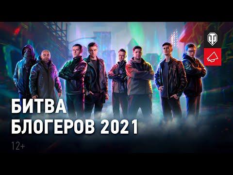 Битва Блогеров 2021
