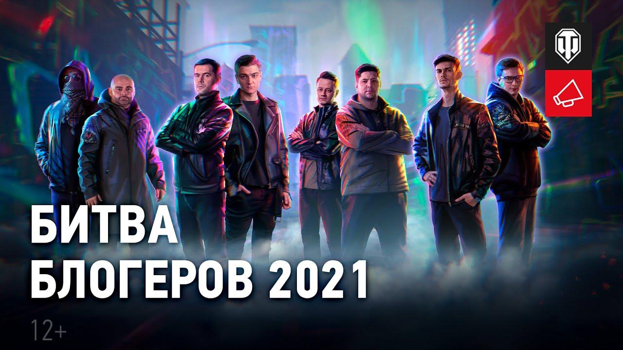 Битва блогеров 2021 в World of Tanks!