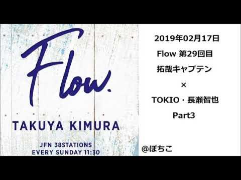 20190217 木村拓哉 Flow. ゲスト:長瀬智也