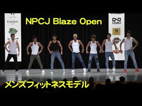 メンズフィットネスモデル 2018 NPCJ Blaze Open Men's Fitness model