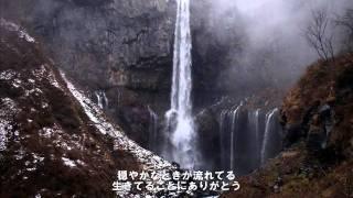 原詩 M-YAMADA 補作詞・作曲・編曲・撮影・プロデュース K-MIZUI 震災復...