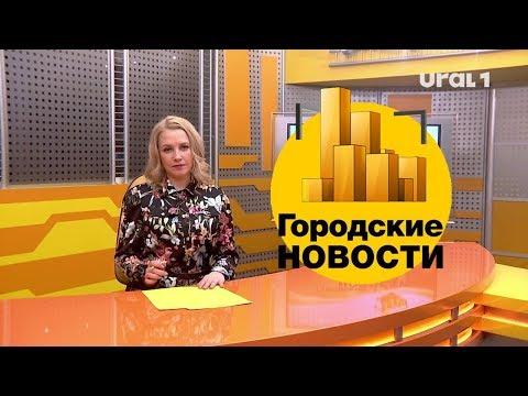 Городские новости (выпуск от 19.02.2020)