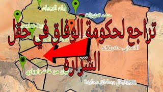 خريطة ليبيا اليوم بعد سيطرة مليشا فاغنر الروسية على حقل الشرارة