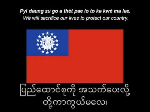 The National Anthem of Myanmar (BURMA).