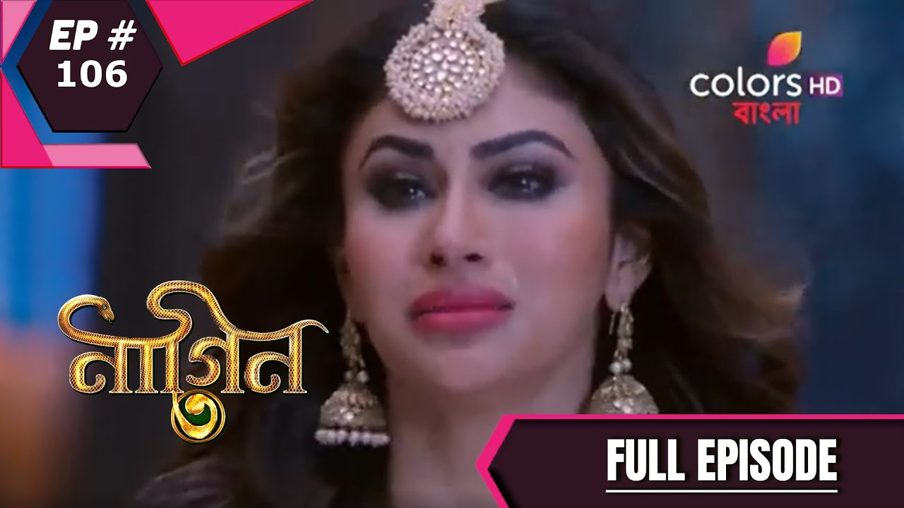 Download Naagin 3 (Bengali) | নাগিন ৩ | Episode 106 | Full Episode
