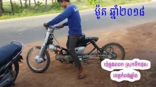 Motivated by Cambodians | កែច្នៃដោយប្រជាជនកម្ពុជា